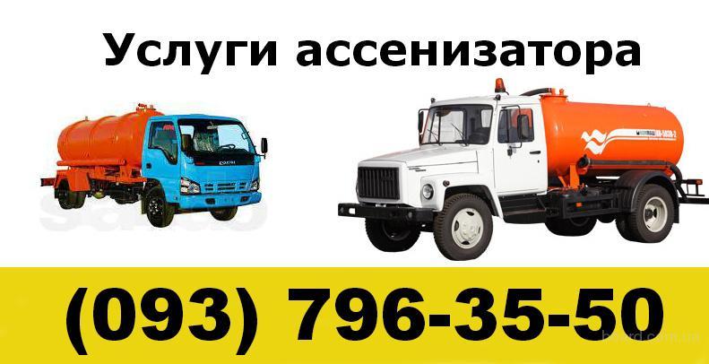 откачка выгребных ям Киев