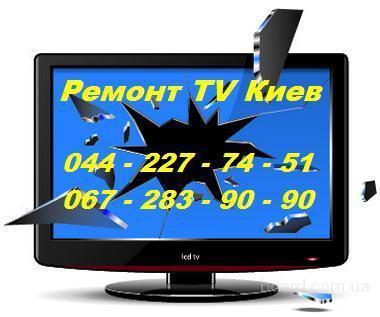 Ремонт телевизоров, ЖК-мониторов в г. Ки