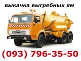 выкачка ям, услуги ассенизатора Киев