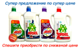 Стиральный порошок Ariel (жидкий гель) 4.91 л.