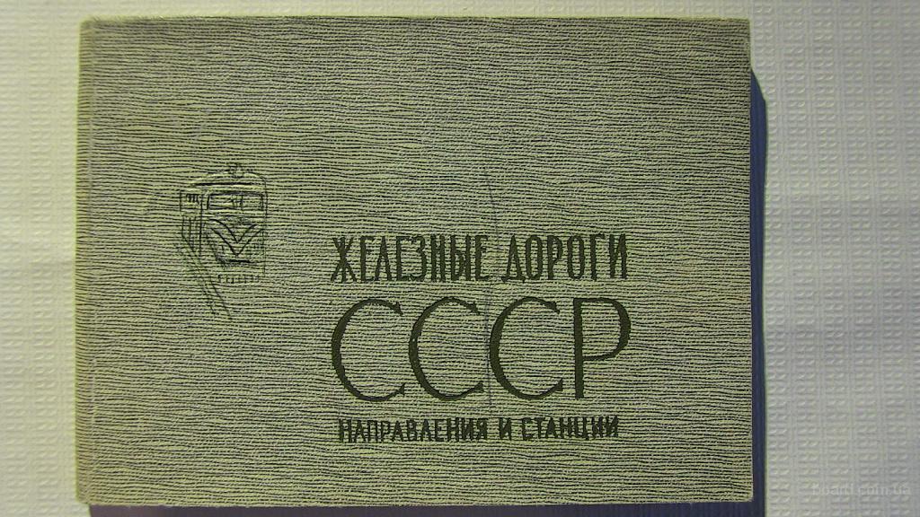 Атлас железных дорог СССР