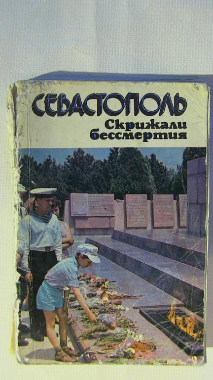 Севастополь скрижали бессмертия. Фотопутеводитель.