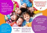Детский оздоровительный языковой лагерь в Пуще-Водице