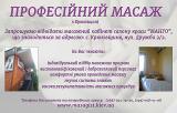 Антицеллюлитный массаж в Вишневом (Крюковщине)