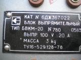 Блок выпрямительный БВКМ-20