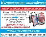 Штендеры в Днепропетровске