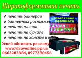 Широкоформатная печать Днепропетровск