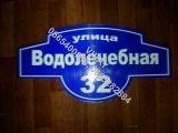 Адресные таблички, таблички нна дом Днепропетровск