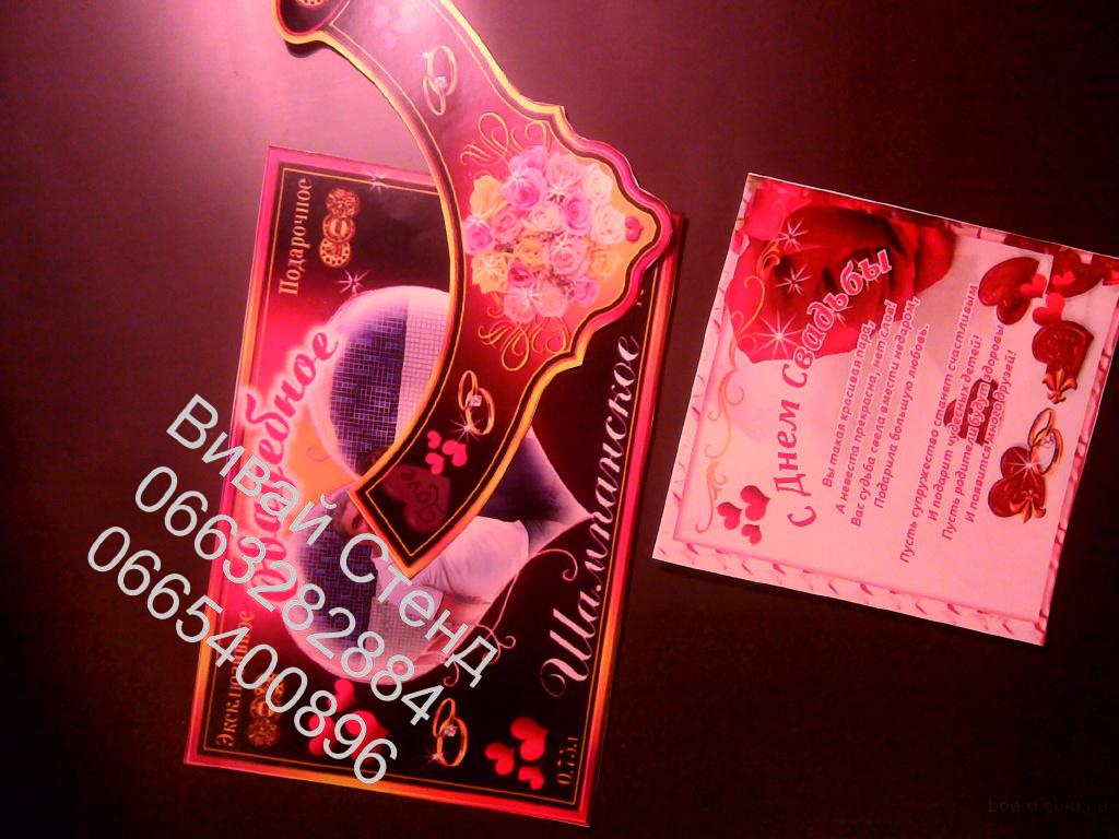 Наклейки на свадебное шампанское в Днепропетровске