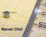 неодимовый магнит3х2мм