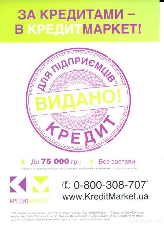 Кредит для бизнеса украина