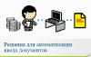 Системы массового ввода документов