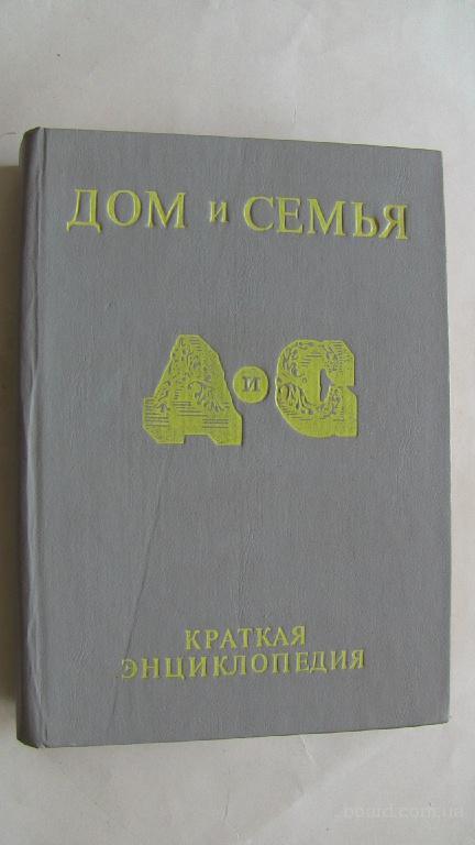 Дом и семья. Энциклопедия советская 688 страниц.