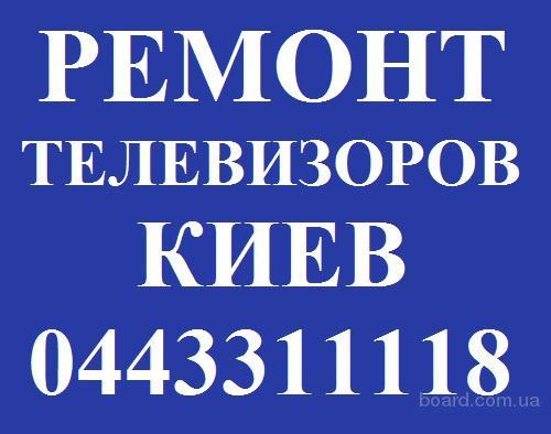 Ремонт телевизоров Голосеевский район