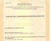Реєстрація ТОВ в Києві та Київській області