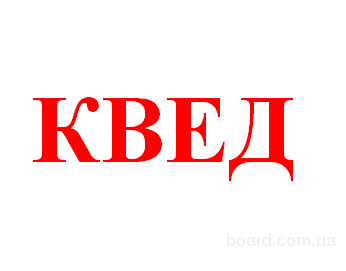 Зміна видів діяльності ТОВ, ФОП (СПД) в Києві