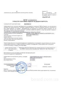 Реєстрація платником ПДВ в Києві, Броварах