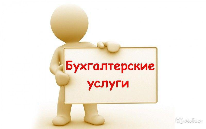 Услуги приходящего бухгалтера в Харькове