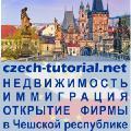 Курсы языковой и профессиональной подготовки в Чехии.