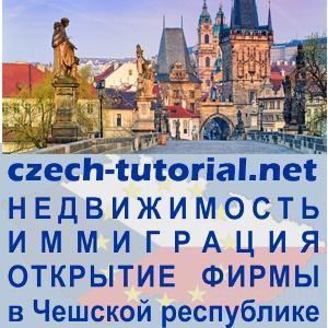 Получение высшего образования в Чехии реально!