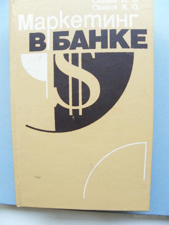 """Книга """"Маркетинг в банке"""", Спицын И.О., Издательство Тарнекс, 1993 г, 647 стр."""