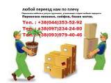 Перевозка мебели с грузчиками.Перевезти пианино в Киеве