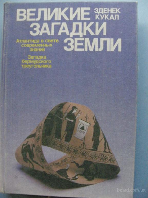 """Книга """"Великие загадки земли"""", Зденек Кукул, издание Прогресс, 1989 год, 396 стр., с иллюстрациями"""