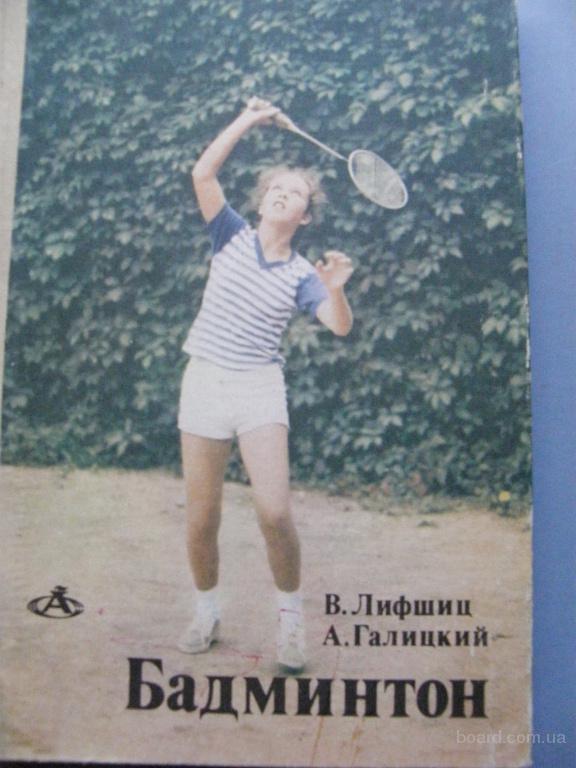 """Книга """"Бадминтон"""", Лифшиц В.Я., физкультура и спорт, 1984, 176 стр., с иллюстрациями"""