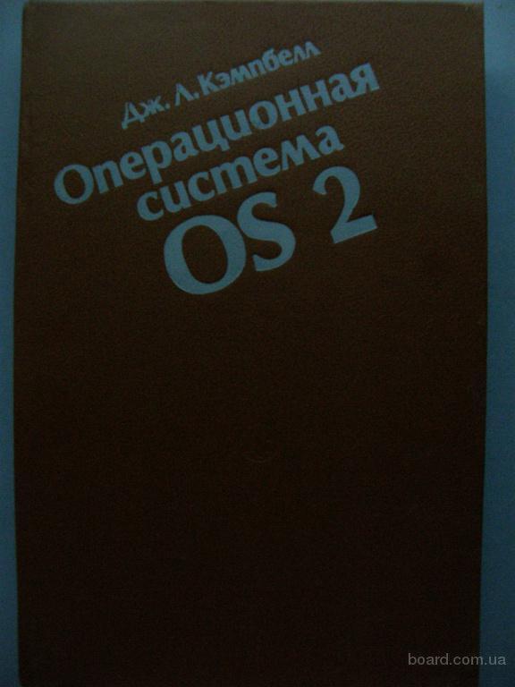 """Книга """"Операционная система OS 2"""", Кэмпбел Дж.., финансы и статистика, 1991, 304 стр., с иллюстрациями."""