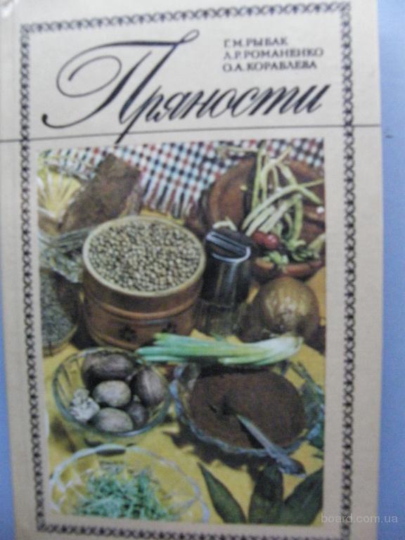 Книга Пряности, Рыбак Г. М., Урожай, 1989, 192 стр., с иллюстрациями.