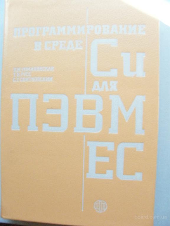 Книга Программирование в системе СИ для ПЭВМ ЕС, Романовская, Л. М, финансы и статистика, 1992, 352 стр., с иллюстрациями.