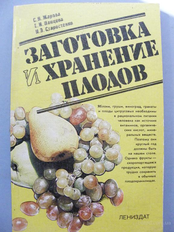"""Книга """"Заготовка и хранение плодов"""", Жарова С.Н., Лениздат, 1981, 160 стр., с иллюстрациями."""