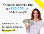 Кредит наличными заявка онлайн