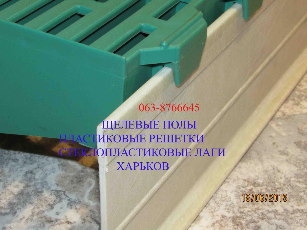Стеклопластиковые лаги щелевые полы