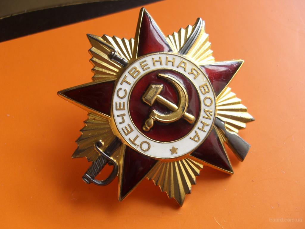 Орден Отечественной войны, 1ст, №1061812.