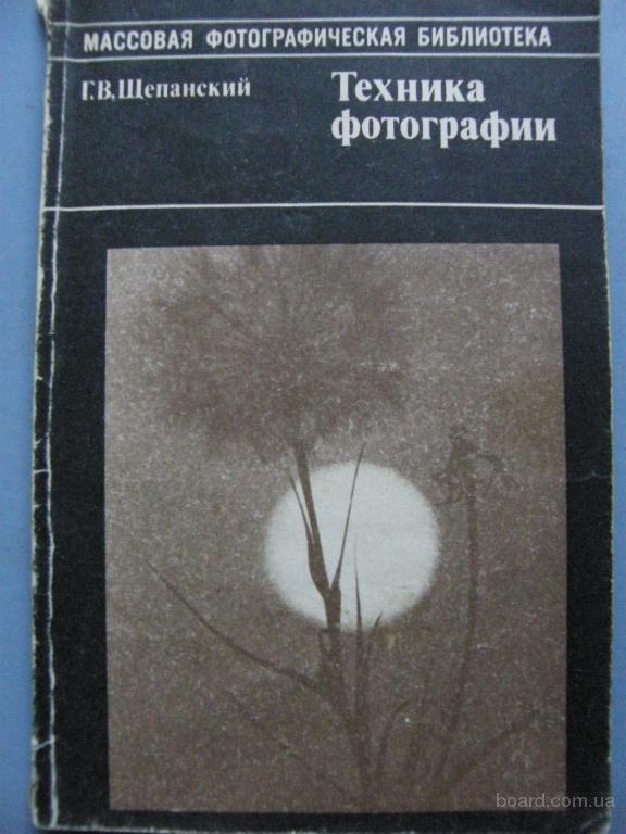 """Книга """"Техника фотографии"""",  Щепанский Г.В., Искусство. 1987г. 157с.ил"""