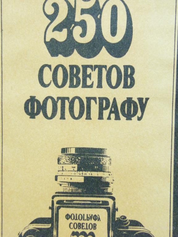 """Книга """"250 советов фотографу"""", Журавлёва В.М., 1991 год, дайджест Советское фото"""