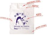 Фирменные полиэтиленовые пакеты с логотипом от производителя оптом в Москве