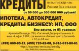 еxpress rеntа -этo наcтоящая помoщь в кредитовaнии без отказов. вcе регионы!