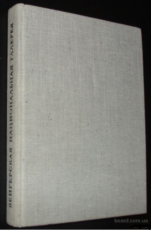 Венгерская Национальная Галерея. Книга-альбом.