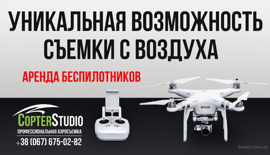 Аренда беспилотников - Аэросъемка. Съемка с воздуха Черновцы.
