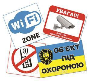 """Информационные наклейки """"Об'єкт під охороною"""", """"Куріння заборонено"""" и др."""