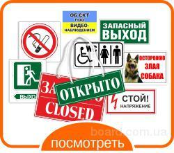 """Інформаційні, застережливі наклейки """" Об' єкт під охороною"""" та др."""