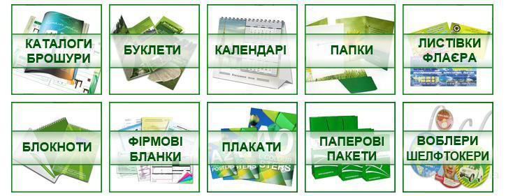 Друк каталогів та журналів. Друкаря. Поліграфія.