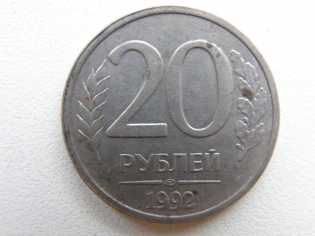 Монеты номиналом 20 рублей, 1992 года