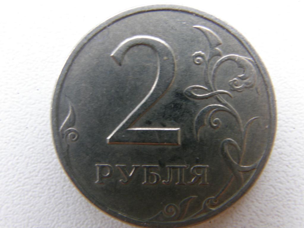 Монеты номиналом 2 рубля, 1997 года.