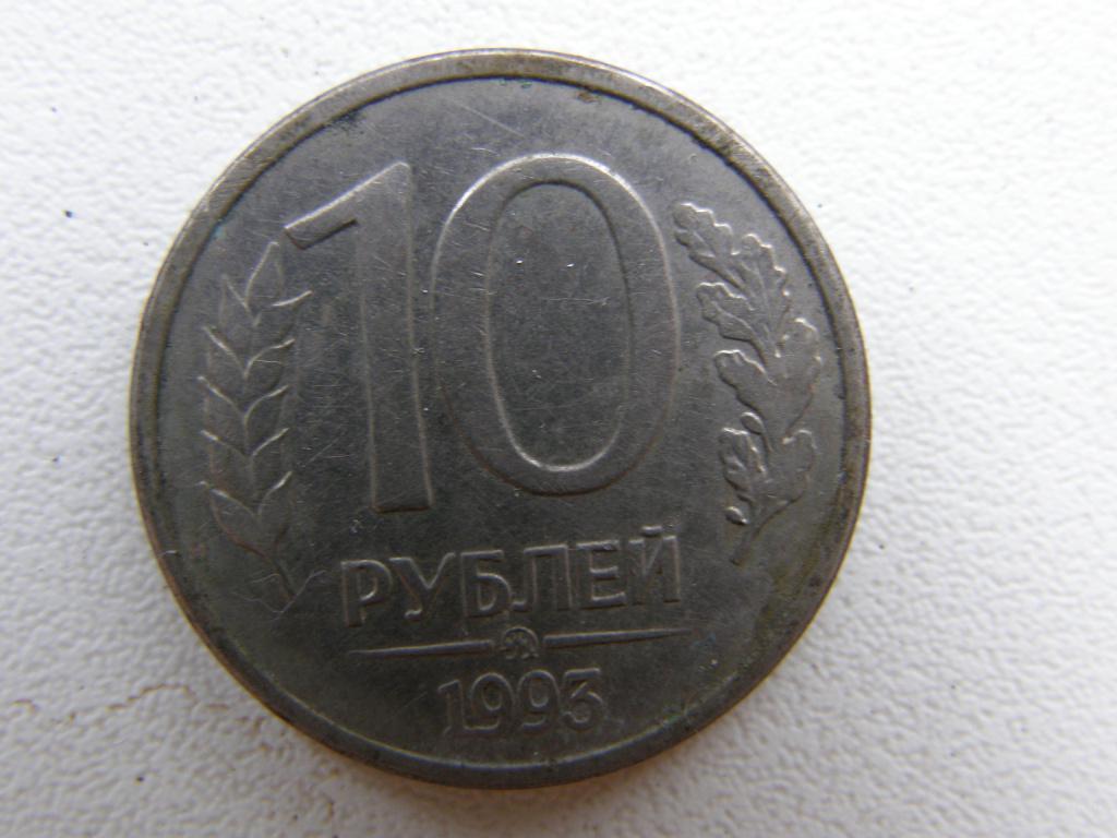 Монеты номиналом 10 рублей, 1993 года (продам)