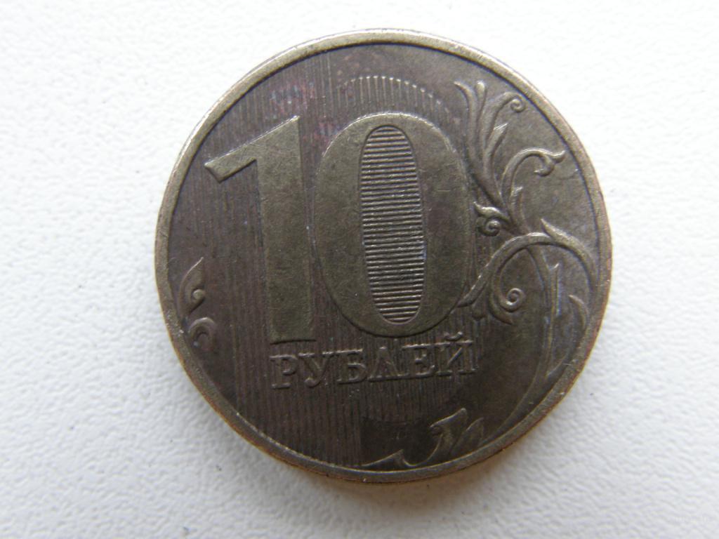 Монеты номиналом 10 рублей, 2009 года (продам)