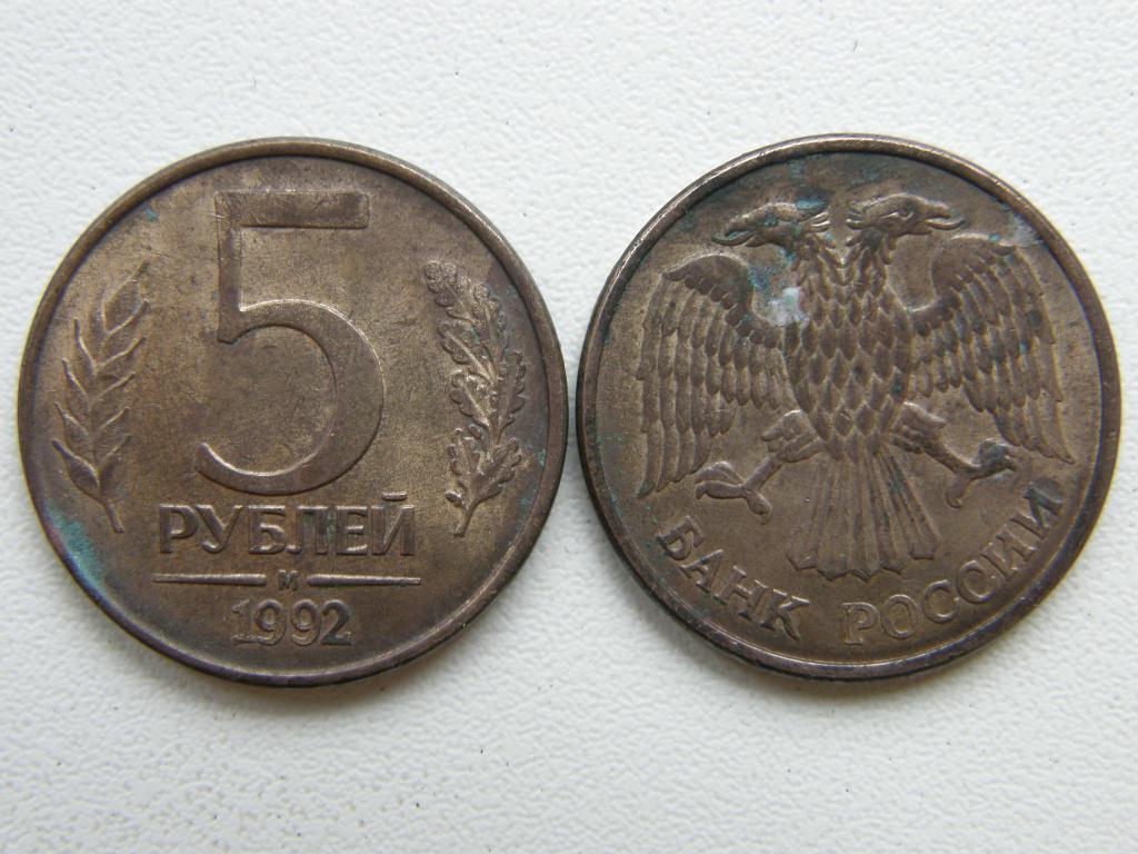 Монеты номиналом 5 рублей, 1992 года