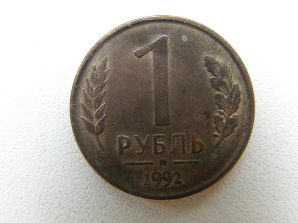 Монеты номиналом 1 рубль, 1992 года